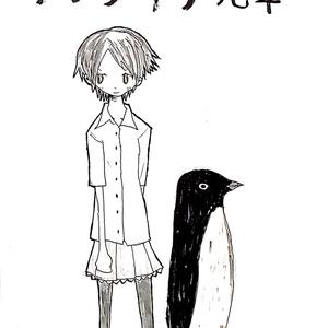 合同本【 麻薬とペンギン 】