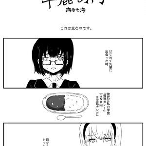 合同本【 カレーと病 】