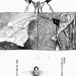 合同本【 山と神 】