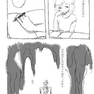 合同本【 悪魔と空想 】