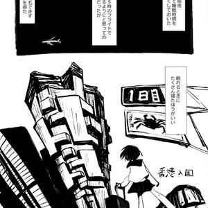 旅レポ本【 香港深センメモメモ漫画ちゃん 】