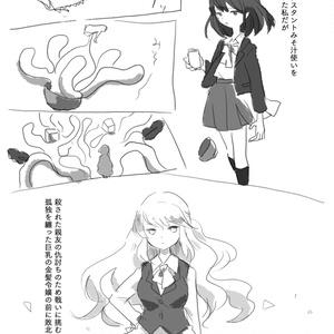 DL販売【 お味噌汁×セカイ系 】合同本