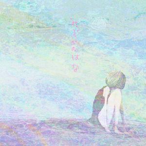 水と女の子のイラスト集【 みずべのはな 】