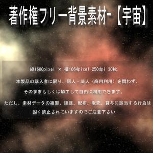 著作権フリー背景素材-【宇宙】