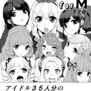アイドルカツドウ for M 完全版