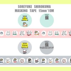 【それゆけしろくま】マスキングテープ2種セット