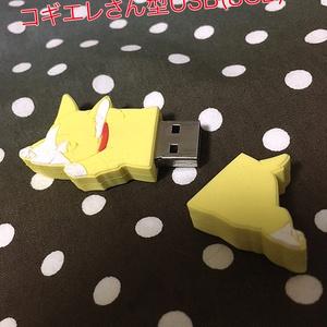 コギエレさんUSB(8GB)