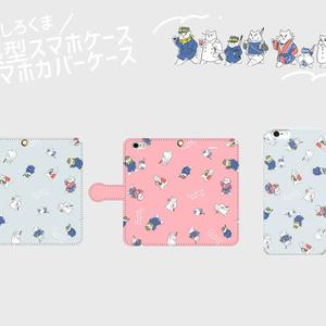 【それゆけしろくま】金カムハードケース【ピンク】