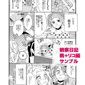 黒火観察日記帳(DL版)