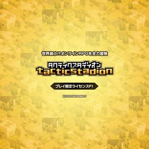 タクティクスタディオン プレイ限定ライセンスP1