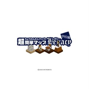 超簡単マップLeagcy学校編