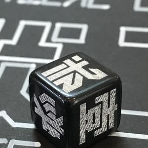 16mmアクリル製漢数字ダイス