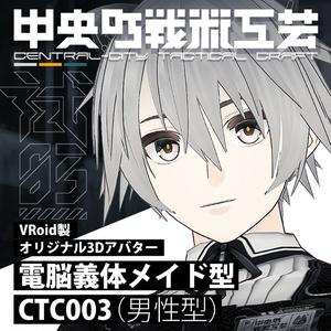 電脳義体メイド型_CTC003(男性型) [VR body maidtype_CTC003(male type)]