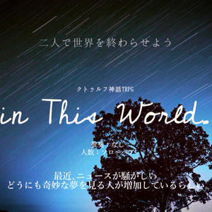 in This World.
