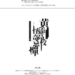 CoCシナリオ「黄添高校怪奇忌憚」