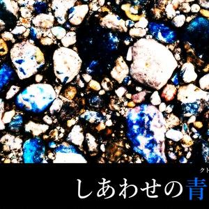 CoCシナリオ「しあわせの青い石」