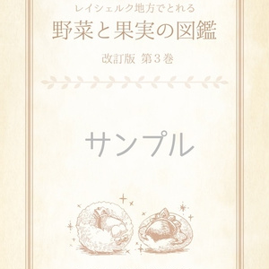 お野菜果物図鑑
