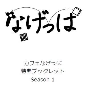 カフェなげっぱ 特典ブックレット season1