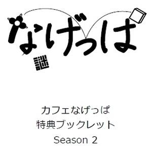カフェなげっぱ 特典ブックレット season2