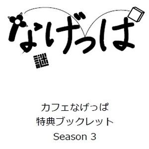 カフェなげっぱ 特典ブックレット season3