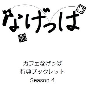 カフェなげっぱ 特典ブックレット season4