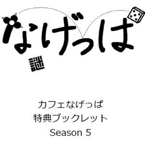 カフェなげっぱ 特典ブックレット season5