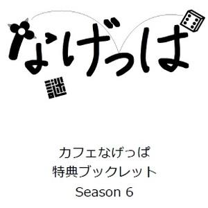 カフェなげっぱ 特典ブックレット season6