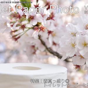 ToiletPaperPhoto 2017 MAY vol.02