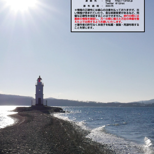 ぷらっとウラジオ旅行記(第3版)