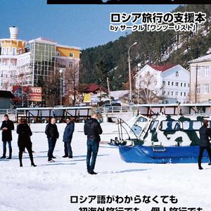 【C97新刊】ぷらっとロシアに行ってみよう!'20 冊子版