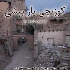 【C97 冊子/電子版】  كوزىچى يار بېشى 喀什噶尔高台民居景区