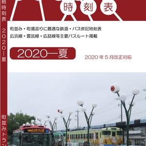【旅チケット2新刊】陰陽連絡時刻表2020夏版