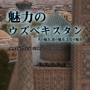 【旅チケット2新刊】魅力のウズベキスタン