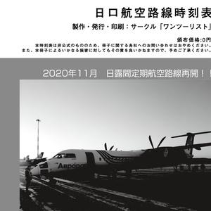 日露航空路線時刻表 2020年11月暫定版