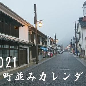 2021 町並みカレンダー