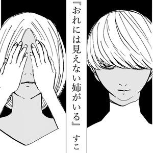 漫画合同誌『みるきくかぐふれるあじわう』