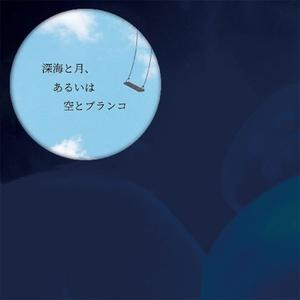 深海と月、あるいは空とブランコ -浮遊意識コンピレーションCD-