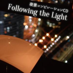 Following the Light -夜景コンピレーションCD-