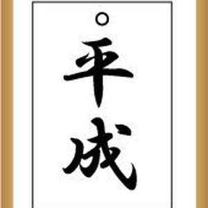 平成最後の記念アクキー