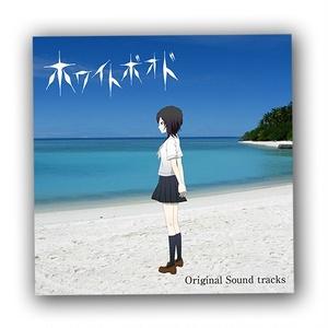 ホワイトボオド サウンドトラック【送料込み】
