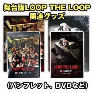 【在庫僅少】舞台LOOP THE LOOP関連グッズ【送料込み】