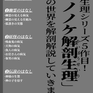 モノノケ解剖生理