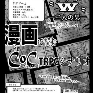 漫画で読むCoCシナリオ【W‐二人の男‐】