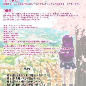 CoCシナリオ【海桜町の魔法少女】
