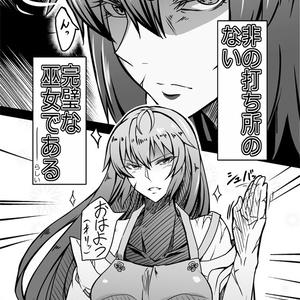 干物先代!!ないめんちゃん①