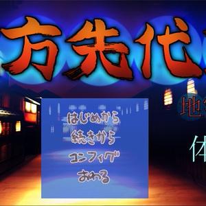 【体験版】 東方先代録地霊殿編
