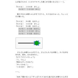 カメ太と僕の春休み5日間で知る日本語プログラミング言語「ドリトル」の入り口(ダウンロード版)