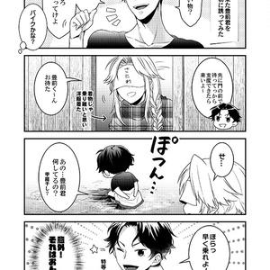 本丸は今日も茶番日和!!2