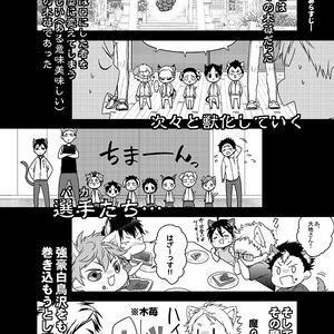 東北ワンにゃん事変4