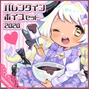 【ボイス2種】バレンタインボイスセット2020&2019💜四ツ辻まよい【Vtuber】